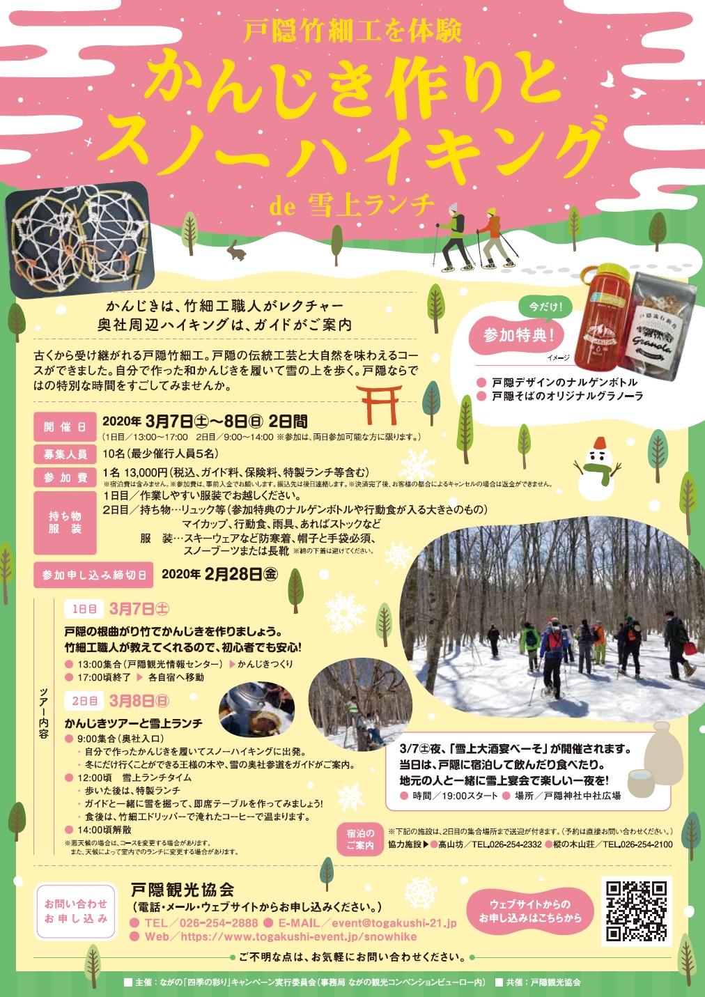 http://nagano-irodori.com/news/kiji_img/kanjiki.JPG